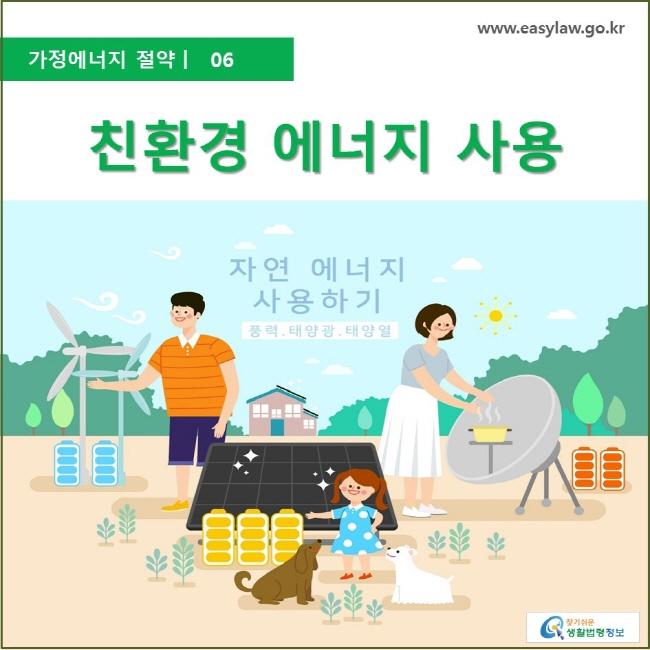 가정에너지절약  ㅣ  06 친환경 에너지 사용 www.easylaw.go.kr 찾기 쉬운 생활법령정보 로고
